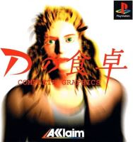 PSX PS1 D No Shokutaku Complete Graphics (2120)