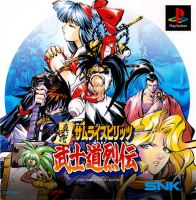 PSX PS1 Shinsetsu Samurai Spirits: Bushido Retsuden (NTSC-JPN)